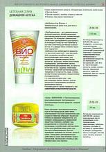 «БиоАнальгетик Жизни» Универсальный крем-гель для тела с БИОФЕНОМ Крем с биофеном «Ласка» Биоцелитель