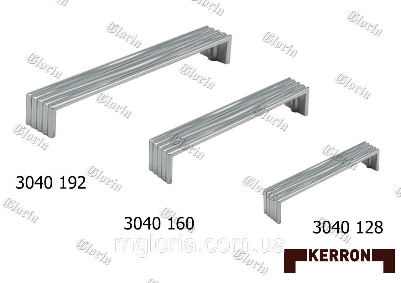 Ручки мебельные Kerron R-3040