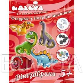 """Набір для творчості фігурки з гіпсу на магнітах""""Динозаврики"""", 5 гіпсових магнітів"""