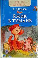 """Рассказы Детская библиотека """"Ежик в тумане"""" С.Г. Козлов 93144 Росмэн Россия"""