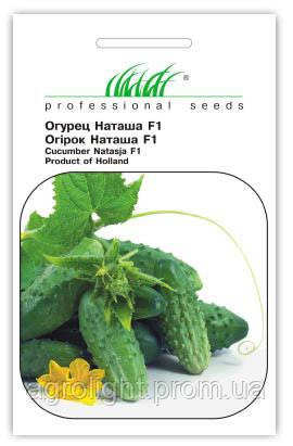 Огурец Наташа F1, 20 семян, пчелоопылямый, ультраранний