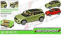 """Машинка металлическая 68244А, Range Rover Evoque, """"Автопром"""", свет, звук, двери, капот, багажник открываются"""