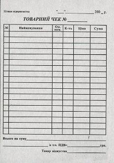 Товарный чек П-3 А6 ( с\к2-х сл.) 100шт