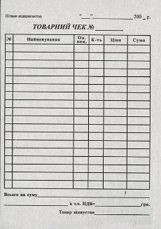 Товарный чек П-3 А6 ( с\к2-х сл.) 100шт, фото 2