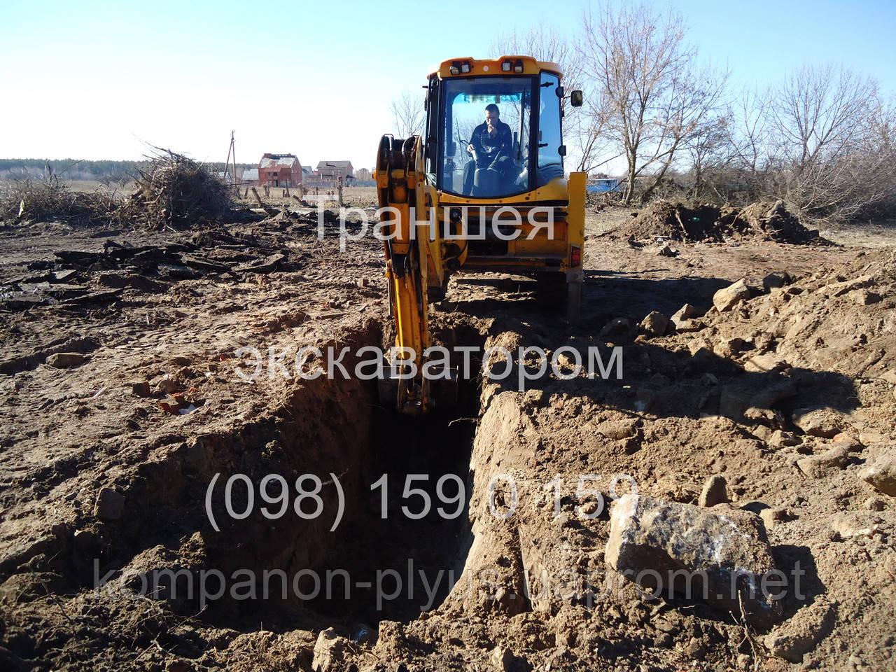 Траншея под фундамент (098) 159 0 159