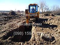 Траншея під фундамент (098) 159 159 0
