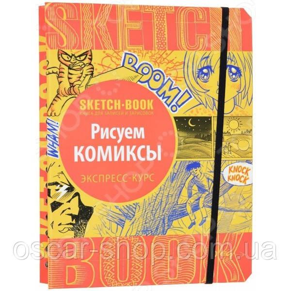 SketchBook / Блокнот для рисования / Скетчбук Рисуем комикс / опт