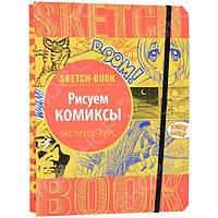 SketchBook / Блокнот для рисования / Скетчбук Рисуем комикс / опт, фото 1