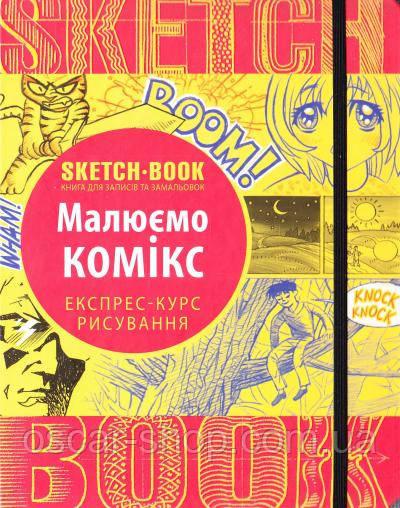 SketchBook / Блокнот для рисования / Скетчбук Малюємо комікс / опт