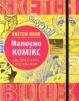 SketchBook / Блокнот для рисования / Скетчбук Малюємо комікс / опт, фото 1