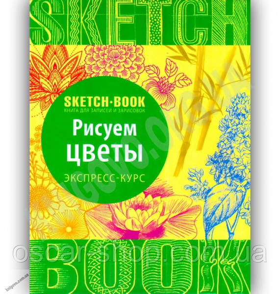 SketchBook / Блокнот для рисования / СкетчбукSketchBook Рисуем цветы  / опт