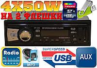 Авто МАГНИТОЛА Pioneer SP 1236 4х50, USB, качество, гарантия, 2 флешки