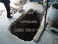 Копка колодцев (098) 159 0 159