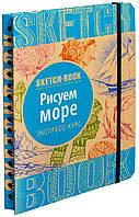 SketchBook / Блокнот для рисования / Скетчбук Рисуем Море