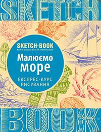 SketchBook / Блокнот для рисования / Скетчбук Малюєм Море / опт