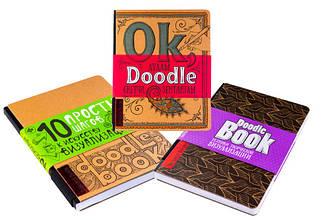 Doodlebook / дудлбук