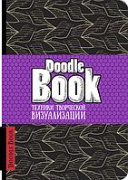 Дудлбук / Doodlebook. Техники творческой визуализации