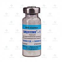 Бициллин 5 пор. д/п сусп. д/ин. 1500000 ЕД фл.