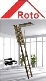 Горищні сходи ROTO (Німеччина)