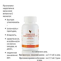 Натуральный Витамин С, Абсорбент-С, Форевер, США, Forever Absorbent-C, 100 таблеток