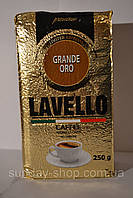 Кава мелена Lavello Caffee Grande Oro, 250гр., Італія
