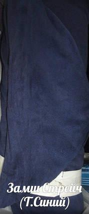 Замш Стрейч тонкий (Темно-Синий), фото 2