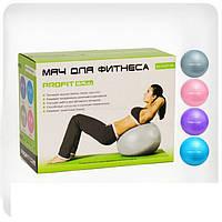 Мяч для гимнастики и фитнеса 75 см