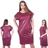 Стильное платье из турецкой  кожи  цвета марсала. Размер 52,54,56,58. Код 568
