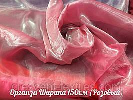 Органза (Розовый)
