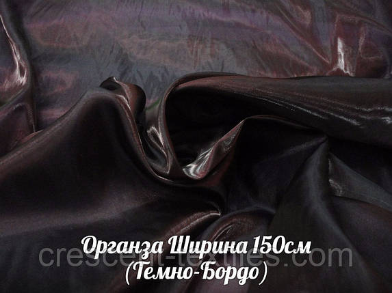Органза (Темно-Бордо), фото 2