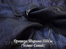 Органза (Темно-Синий)