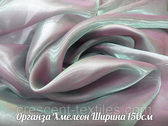 Органза Хмелеон, фото 2