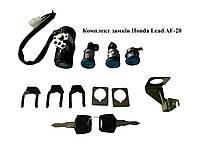 Замок зажигания HONDA LEAD AF 20/ HF 05(комплект)