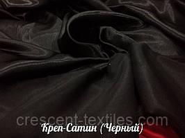 Креп-Сатин (Черный)