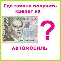Где можно получить кредит на автомобиль ?
