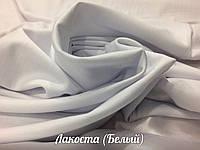 Лакоста Трикотаж (Белый)