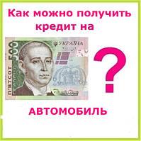 Как можно получить кредит на автомобиль ?