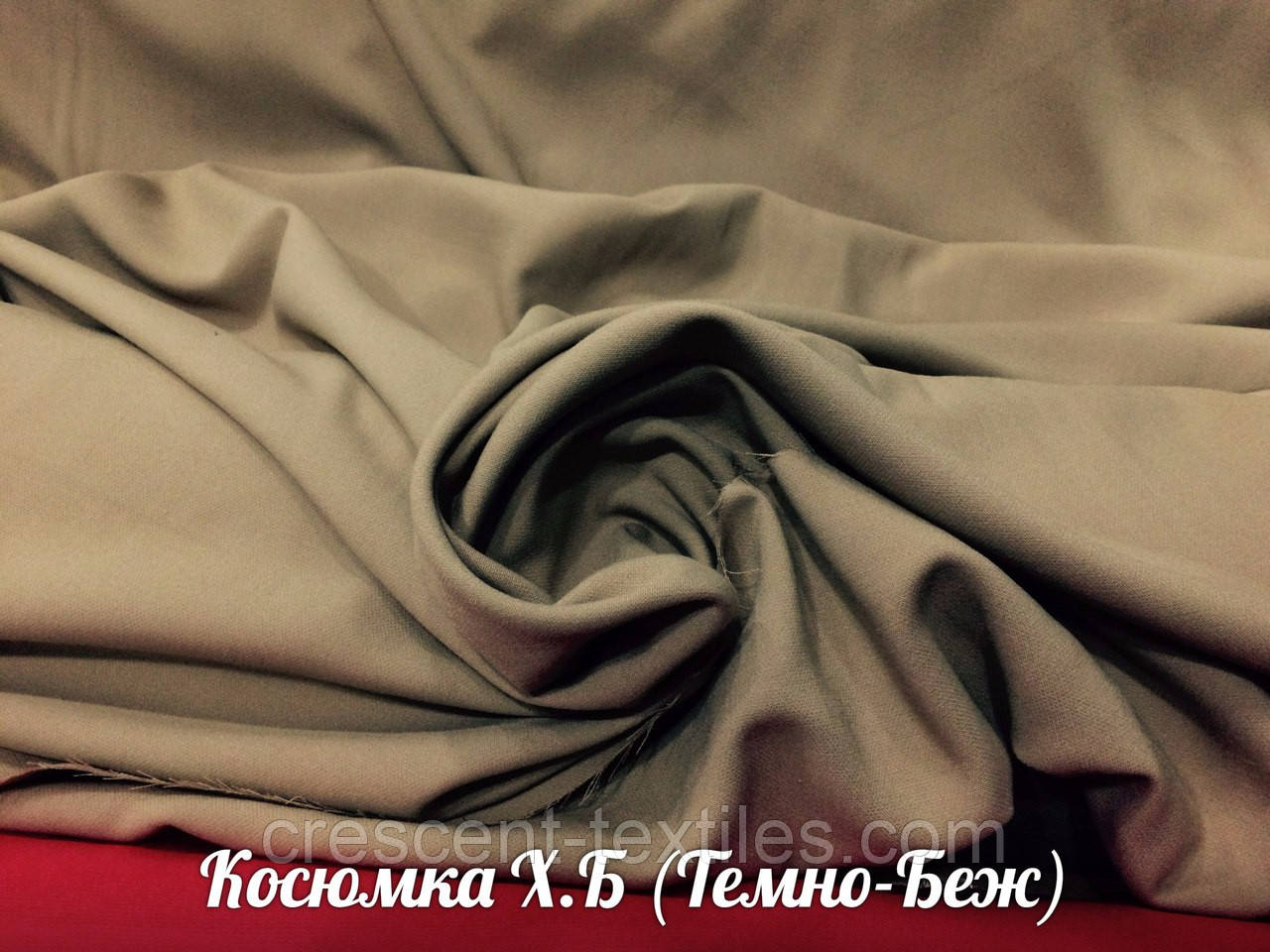 Костюмка Х.Б (Темно-Беж)