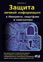 Камский Защита личной информации в интернете, смартфоне и компьютере