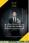 Статистики (Брошюра) Александ Высоцкий