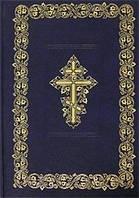 Библия Неканоническая 073 DC синяя