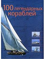 100 легендарных кораблей. Ле Брен Д.