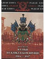 Казаки на Кавказском фронте. 1914-1917. Елисеев Ф.И.