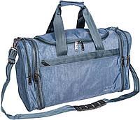 Дорожная сумка Bagland Ритм 39 л