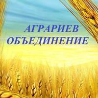 Объединяйтесь аграрии!!!