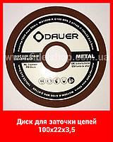 Диск для заточки цепей Dauer 100х22,2х3,2 мм , специальный состав, не жжет металл