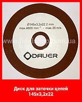 Диск для заточки цепей Dauer 145х22х3,2 мм