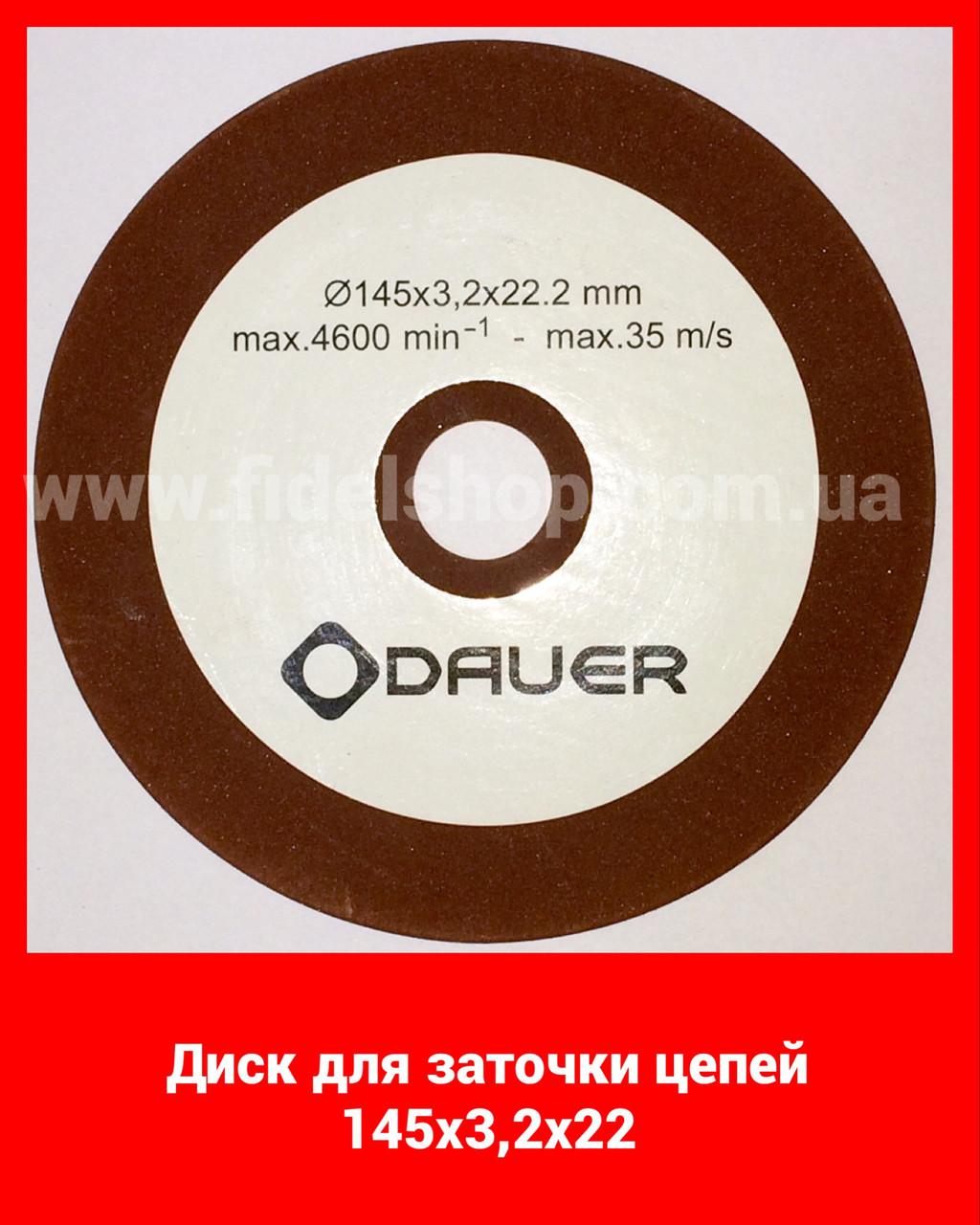 Диск для заточки цепей Dauer 145х22х3,2 мм - Интернет-маркет Фидельшоп. Профессиональное качество по лучшим ценам! в Днепре