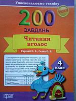 Удосконалення техніки читання вголос 200 завдань 4 клас.