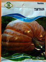 Тыква Титан 15г
